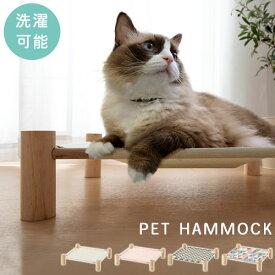 猫用ハンモック ペット用ベッド 猫 犬 小動物 天然木 バニラホワイト/ミルキーピンク/シェブロン/ガーランド ETC001576