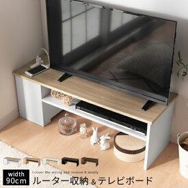 木製テレビ台 ルーターボックス付き 32型対応 約 幅90cm オーク×ホワイト/オーク/ホワイト/ウォールナット×ブラック/ウォールナット TVB018116