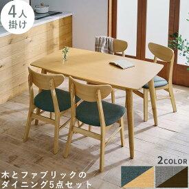 ダイニングテーブル チェア 4脚 セット 5点セット 木製 テーブル 天然木製 リビングテーブル リビング ダイニング パーソナルチェア チェアセット 大きめ センターテーブル 椅子 机 イス 省スペース ダイニングチェアー おしゃれ