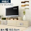 伸縮テレビ台 L字 木製 ロータイプ ウォールナット/ナチュラル/ホワイト TVB018085