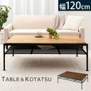 ローテーブル 幅120cm 奥行き80cm 高さ38cm 木製 ナチュラル/ウォールナット TBL500374