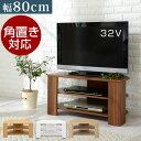 テレビ台 コーナー 三角 木製 コンパクト ウォールナット/ナチュラル/ホワイト TVB018088