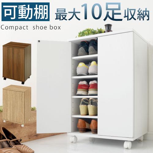 靴箱 キャスター付 木製 可動棚 ナチュラル/ウォールナット/ホワイト SBX100775