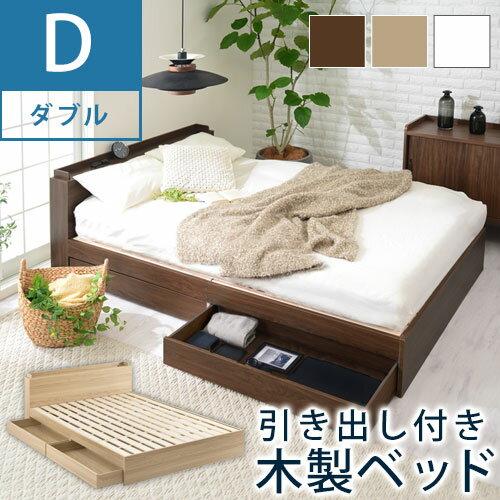 ダブル ベット 木製 フレーム 宮付き ナチュラル/ホワイト/ウォールナット BDL037077