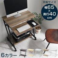 ノートパソコンデスク・ウッドデスク・パーソナルデスク・PC机・PCラック