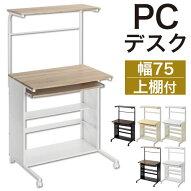 PCラック・木製デスク・パソコン机・ラック付きデスク・パソコン台・作業机