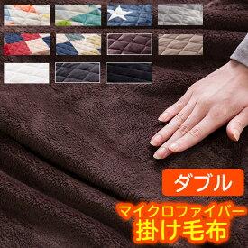 洗える 毛布 180×200cm ダブル プレミアム マイクロファイバー なめらか 冬 暖かい かけ毛布 掛け毛布 掛け布団 掛布団 おしゃれ シンプル 北欧 西海岸