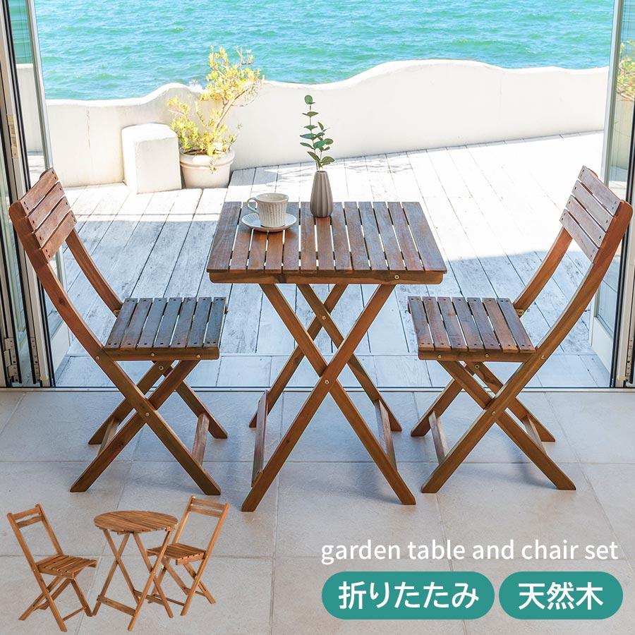 【 1,020円引き 】 アウトドア テーブル チェアセット 木製 ガーデン チェア 机 ガーデン家具 ベランダ カフェ 庭 テーブルセット ガーデンファニチャー 折りたたみ 丸テーブル 椅子 ガーデンテーブル 折り畳みテーブル 3点セット ガーデンチェア おしゃれ