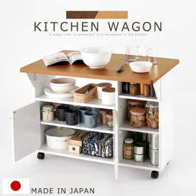 【1,380円引き】 キッチンキャビネット チェスト キッチン収納 小物入れ キッチン 多目的 食器棚 作業台 日本製 国産 国内生産 おしゃれ