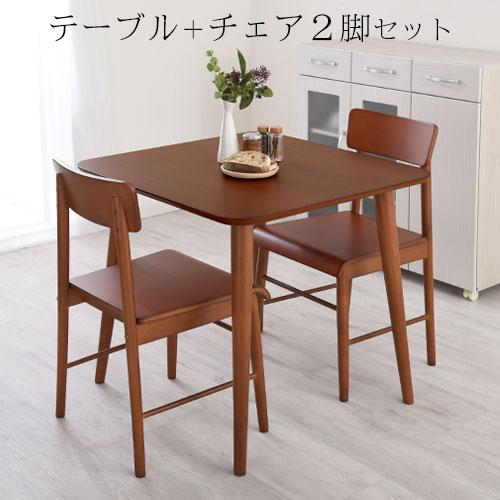 ダイニング 3点セット 天然木製 ダイニングセット ダイニングチェアー 椅子 いす イス 食事 食卓 カジュアル ダイニングテーブル 机 つくえ デスク 食堂 アンティーク おしゃれ チェアー2脚+テーブル75×75セット テーブル リビング