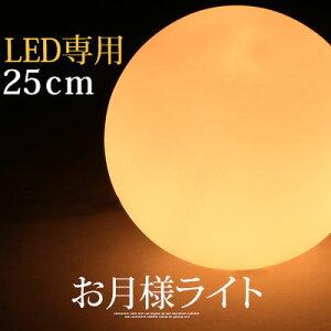 【LED専用】ムードライト ムードランプ スタンド照明 テーブルライト デザイン家電 家電 ガラス 球形 丸型 フロアライト スタンド 間接照明 ボールランプ ボールライト おしゃれ 25cm