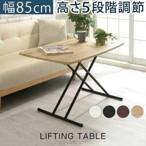 テーブル 昇降式 昇降式テーブル 机 デスク コーヒーテーブル ダイニングテーブル リビ ングテーブル 木製 ホワイト 白 ダークブラウン ブラック 黒 オーク おしゃれ 折りたたみ 一人用 高さ