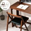 折り畳み椅子 折りたたみ椅子 フォールディングチェア 折りたたみチェアー 折り畳みチェアー 完成品 椅子 チェア 収納 コンパクト 木製 天然木 PVC 背もたれ ダイニング リビング キッチン 書斎