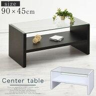 ローテーブル・センターテーブル・ガラステーブル・テーブル・机・つくえ・ソファーテーブル