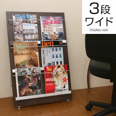 ブックラック 収納 ディスプレイ 本 雑誌立て 本立て パンフレットラック 木目調 木製 ブックスタンド おしゃれ 3段ワイド