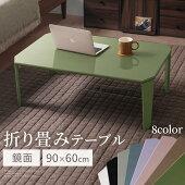 ローテーブル・折りたたみ式テーブル・机・折り畳み・テーブル・折り畳みテーブル・ミニテーブル・カラーテーブル・コンパクトテーブル・ローデスク・座卓
