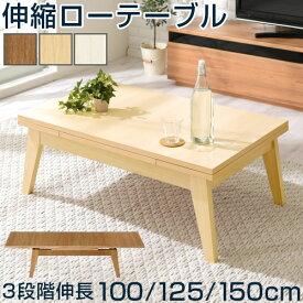 ローテーブル 伸長 木製 脚 天然木 ウォールナット/ナチュラル/ホワイト TBL500285