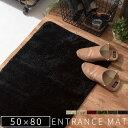 玄関 マット 室内 エントランス エントランスマット シャギーラグ 洗える 丸洗い 洗濯可能 じゅうたん 滑り止め グリ…