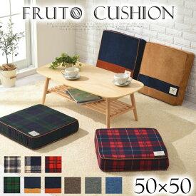 正方形クッション カバー 洗濯可能 全9色 SOF010163