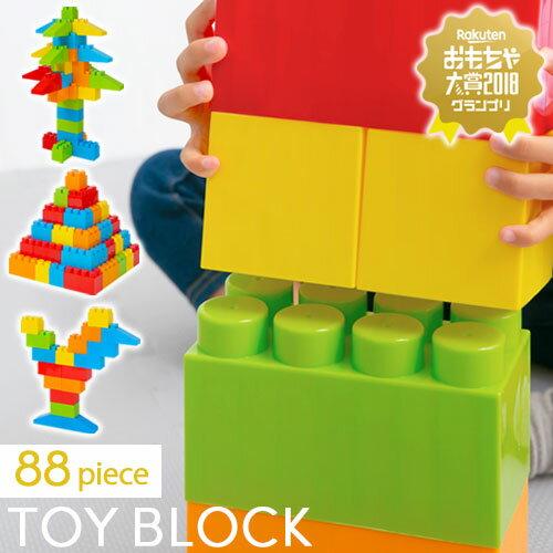 オモチャ ブロック おもちゃ 大きい 玩具 知育玩具 パズル カラフル 大型 カラーブロック 遊具 ビッグ 子ども 子供 1歳 2歳 3歳 贈り物 誕生日 プレゼント 男の子 女の子 ロボット 飛行機 おしゃれ 88ピース