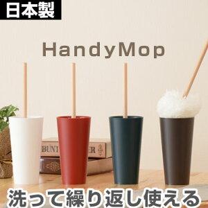 掃除用品 ハンドモップ モップ ほこり取り はたき 掃除用具 収納 日本製 国産 洗える 洗濯OK グリップ 天然木 ポリエステル100% ふわふわ デザイン プレゼント ギフト kop tidy おしゃれ
