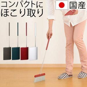 ほこり取り ほうきとちりとり セット ホコリ取り 日本製 箒 ほうき ホウキ 塵取り ちり取り ちりとり チリトリ ごみ取り 掃除用具 コンパクト 自立 省スペース 角度調整 玄関 庭 室内 室外 お