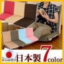 【お得なクーポン発行中】 日本製 座イス リクライニング アジアン 一人掛け ソファ 座いす クッション こたつ用 座椅…