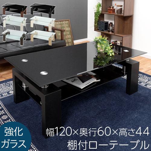 ローテーブル ガラス 棚付き 収納 木製 高さ 44cm 机 テーブル センターテーブル リビングテーブル ソファテーブル 応接テーブル ガラステーブル ロー ブラック ホワイト 白 黒 モダン おしゃれ 一人暮らし 120cm デスク