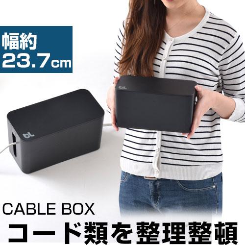 タップ収納ボックス 送料無料 ケーブルボックス ケーブルbox ケーブル隠し パソコンケーブル コード まとめる コンセント収納 配線 隠し たこ足隠し 収納ボックス ふた ミニ コンパクト 卓上 プレゼント おしゃれ シンプル