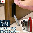 ドアストッパー 玄関 マグネット 磁石 ドア ストップ 固定 ストッパー ドアストップ 鉄製ドア 日本製 国産 ワンタッチ…