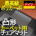 05P03Sep16【送料無料】【カーペット上専用】凸形90cmチェアマット(チェアーマット)の王様ポリカーボネート椅子マット