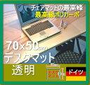532P17Sep16送料無料】ドイツ製 デスクマット デスク 傷防止 バイエル社製 机
