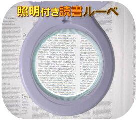 スタンドライト オーム電機製 サムスン社のLED照明 老眼 拡大鏡 電気スタンド 読書 拡大 よく見える