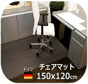 ドイツ チェアーマット 150×120cm 2mm厚 ポリカーボネート 業務用 事務所用 業務用 会社用 オフィス マット チェアマ…