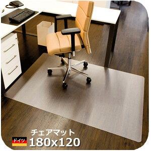 ドイツ 180x120cm 長持ち バイエル社製 チェアマット ポリカーボネート製 5年保証 木の床 保護マット チェアーマット 床暖房 フローリング傷防止 丈夫な おしゃれな雰囲気 ドイツ製