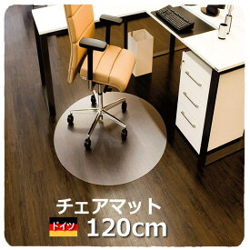 【ドイツ製】円形120cm チェアマット チェアーマット ポリカーボネート マット デスク床の保護 畳 フローリング ドイツ製 木床の傷防止