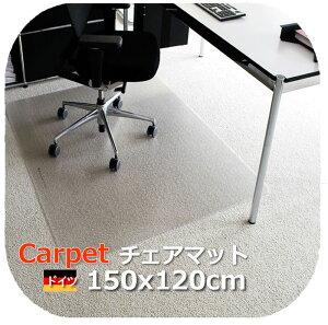 【カーペット用】長方形 150x120cm ドイツ製ポリカーボネート チェアマット カーペット マット じゅうたん チェアーマット 床暖房 スパイク