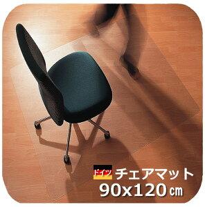 【ドイツ製】長方形 90x120cm バイエル チェアーマット ポリカーボネート 業務用 オフィス chairmat 床傷 高級輸入チェアマット 半透明 畳 フローリング対応 床暖可 キズ防止 オフィスチェア 椅