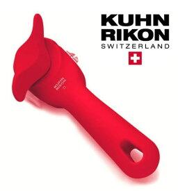 クーンリコン KUHNRIKON 安全缶切り セーフティー缶切 赤