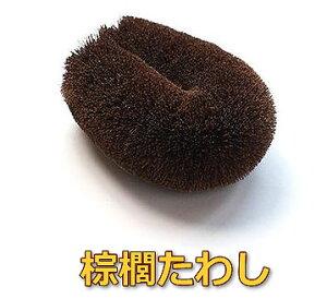 【日本の職人】棕櫚(シュロ)たわしKMB-02