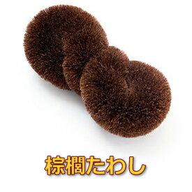 【日本の職人】棕櫚(シュロ)ねじりたわしKMB-02