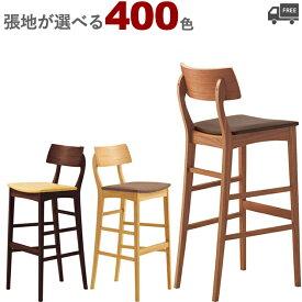 木製カウンターチェア(アデスカウンター)ADES クレス(CRES) 脚カット可能【カラーオーダー 張地が選べる】【フレームカラー3色:NA/3N/1N】ハイチェア バーチェア 椅子