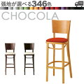 【カラーオーダー・張地が選べる】【フレームカラー3色:NA/BR/DB】木製カウンターチェア(ショコラカウンター)CHOCOLAクレス