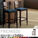 【カラーオーダー・張地か選べる】木製カウンターチェア (プレミスカウンター 1N)PREMISSE クレス脚カット可能