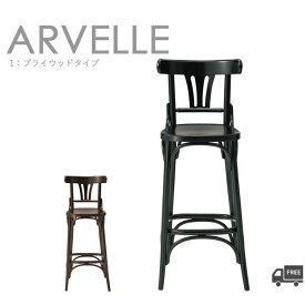 【フレームカラー2色:DB:ダークブラウン/BL:ブラック】アンティーク・クラシックスタイル木製カウンターチェア(アーベルカウンター1:プライウッドタイプ)ARVELLE クレス(CRES) 脚カット可能