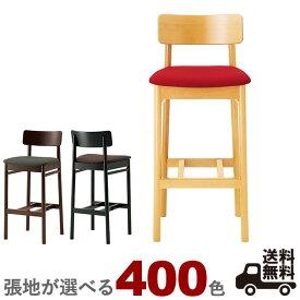木製カウンターチェア(ミナスカウンター)MINAS クレス(CRES) 脚カット可能【カラーオーダー 張地が選べる】【フレームカラー3色:5N/1N/6T】ハイチェア バーチェア 椅子