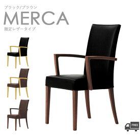 【限定レザータイプ:ブラック/ブラウン】木製肘付きダイニングチェア(メルカAW 5N/1N)MERCA クレス(CRES)脚カット可能