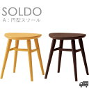 【フレームカラー2色:5NL/1N】 木製チェア スツール(ソルドA:円型)SOLDO クレス(CRES)