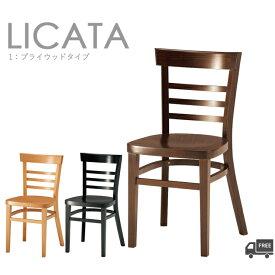 【フレームカラー3色:NAナチュラル/DBダークブラウン/BLブラック】木製ダイニングチェア(リカータ 1:プライウッドタイプ)LICATA クレス(CRES) 脚カット可能