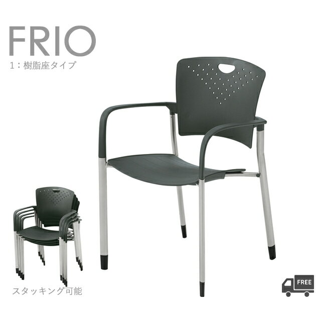 【スタッキングチェア】 肘付きスチールチェア ダークグレー(フリーオ1)FRIO クレス